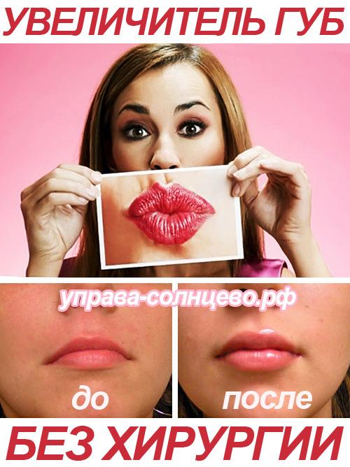 Увеличитель губ